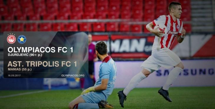 Ολυμπιακός – Αστέρας Τρίπολης 1-1