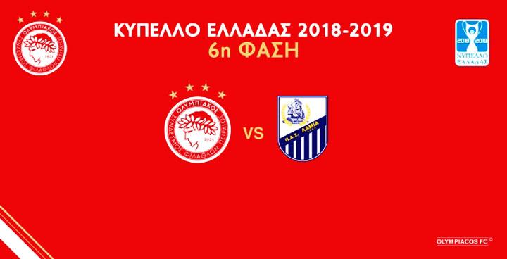Με την Λαμία στους «8» του Κυπέλλου Ελλάδος ο Θρύλος